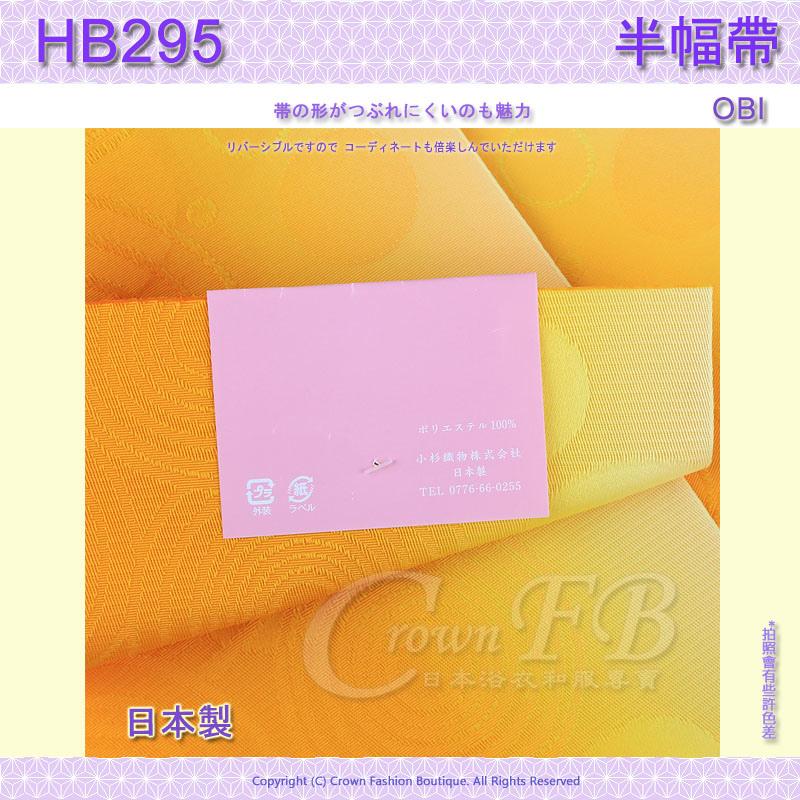 【番號HB-295】半幅帶-小袋帶~黃色漸層底丸型~日本浴衣和服㊣日本製 2.jpg
