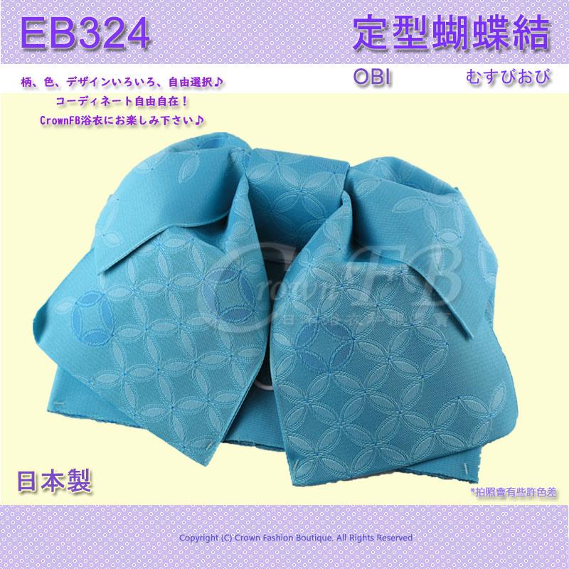 日本浴衣配件-【EB324】藍色底七寶圖案-定型蝴蝶結~㊣日本製 1.jpg