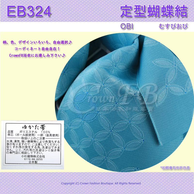 日本浴衣配件-【EB324】藍色底七寶圖案-定型蝴蝶結~㊣日本製 2.jpg