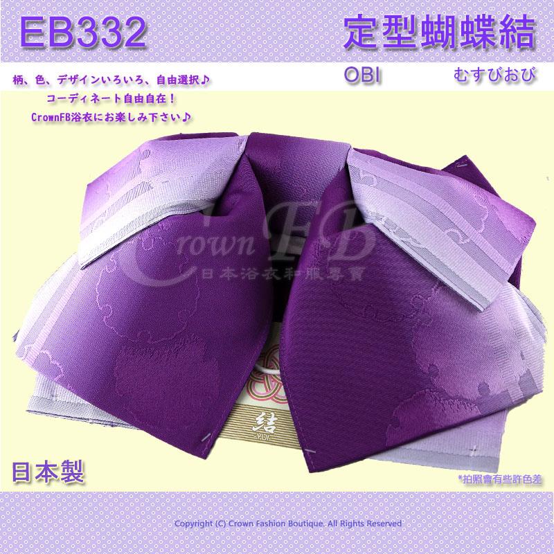 日本浴衣配件-【EB332】紫色漸層雪輪-定型蝴蝶結~㊣日本製 1.jpg