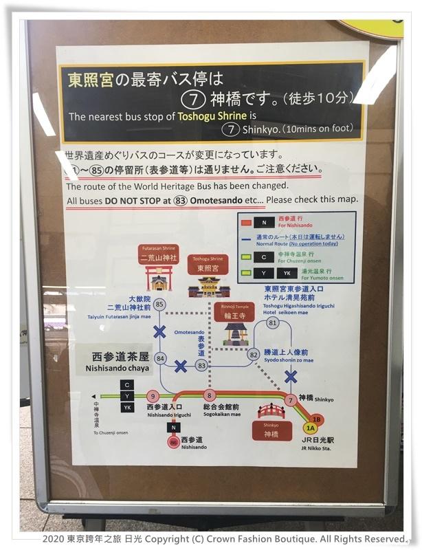 2020-1-2 東京跨年之旅 日光 4.JPG