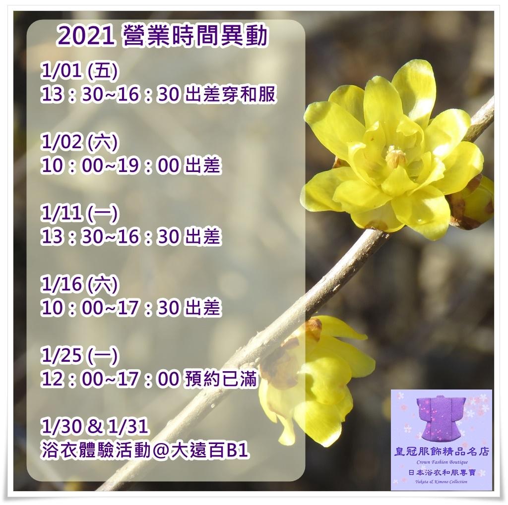 2021-1營業時間異動.jpg