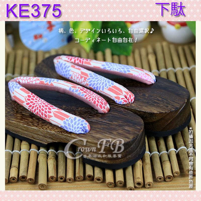 【KE375】日本咖啡色桐木~白色底菊花箭矢傳統型木屐24cm 4.jpg