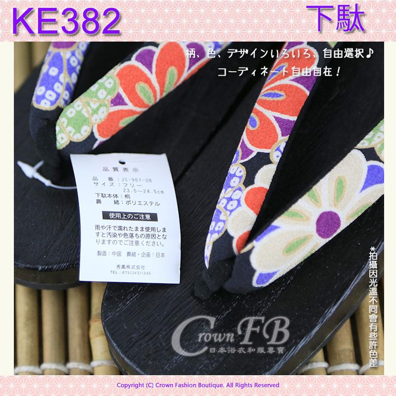【KE382】日本黑色桐木~鹿子花卉傳統型木屐24cm 3.jpg