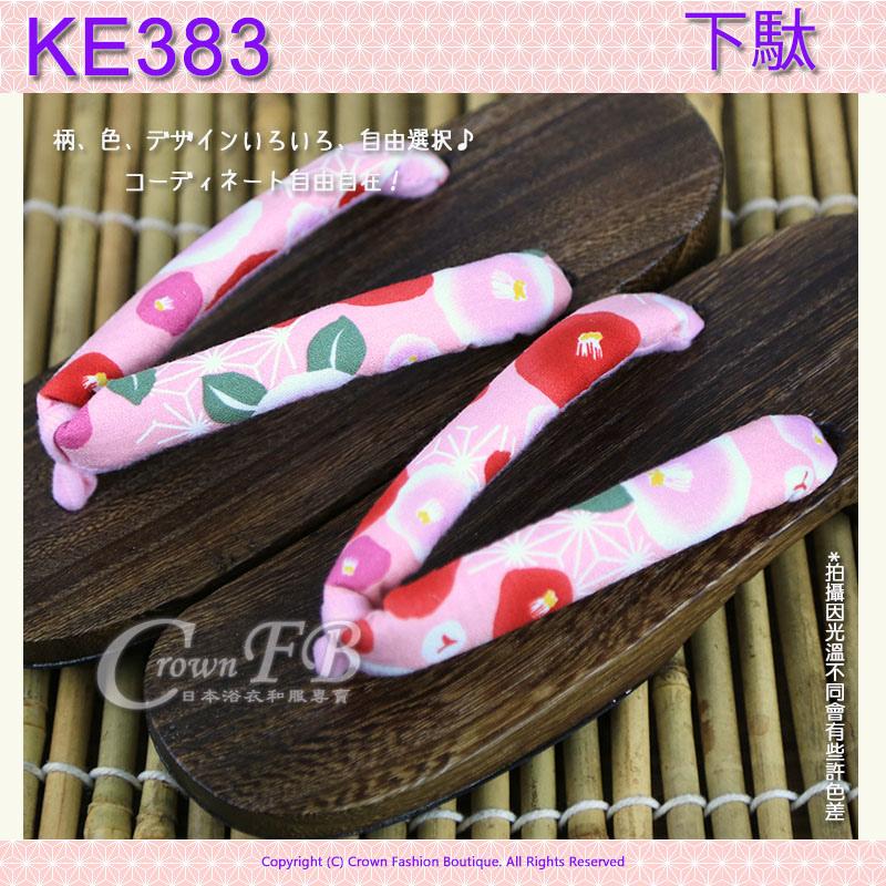 【KE383】日本黑色桐木~粉紅色底山茶花傳統型木屐24cm 2.jpg