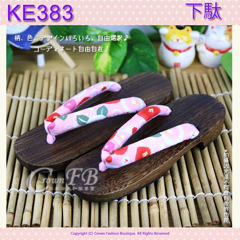 【KE383】日本黑色桐木~粉紅色底山茶花傳統型木屐24cm 1.jpg