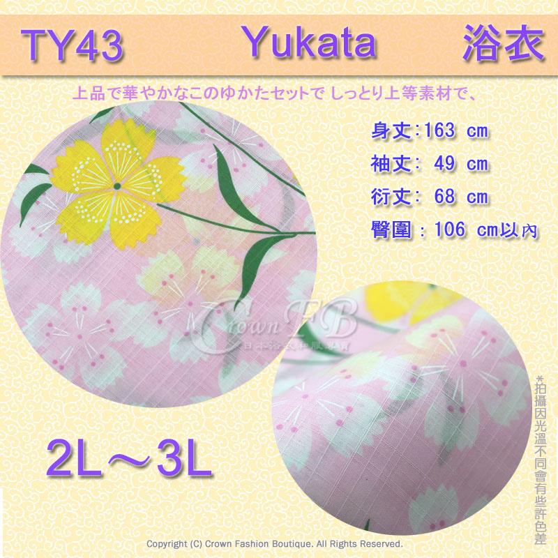 【番號TY-43】日本浴衣Yukata~粉紅色底花卉2L~3L適合臀圍106cm以內大尺碼浴衣 2.jpg