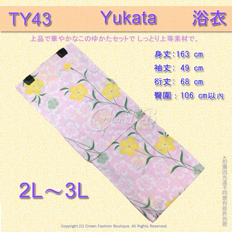 【番號TY-43】日本浴衣Yukata~粉紅色底花卉2L~3L適合臀圍106cm以內大尺碼浴衣 1.jpg