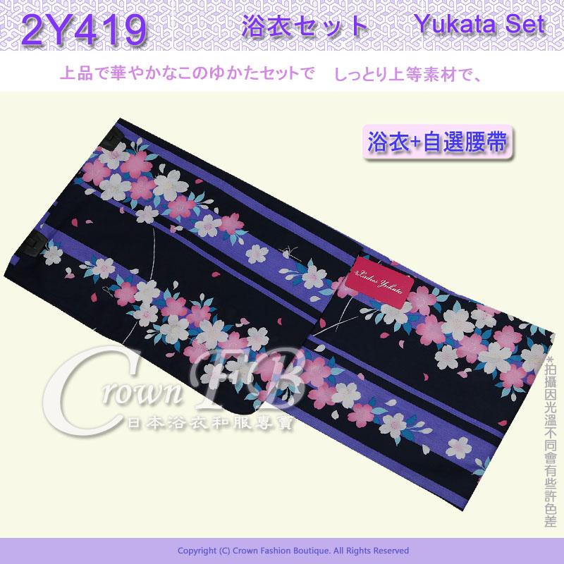 【2Y-419】日本浴衣+自選腰帶~深藍色底櫻花花卉 1.jpg