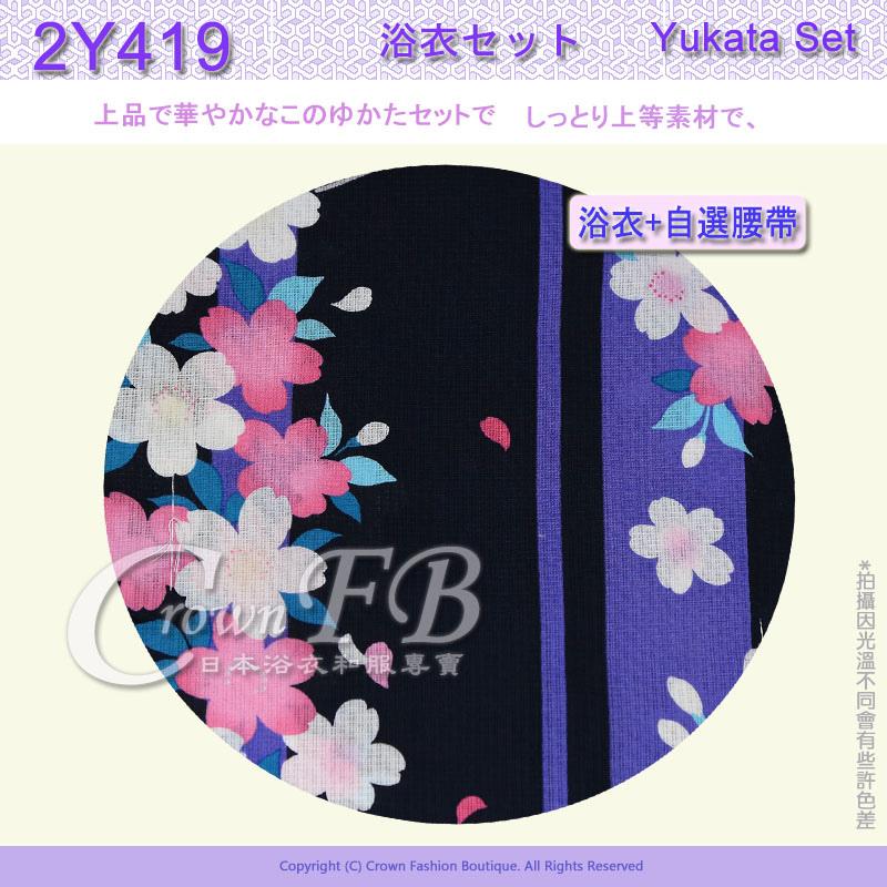 【2Y-419】日本浴衣+自選腰帶~深藍色底櫻花花卉 2.jpg