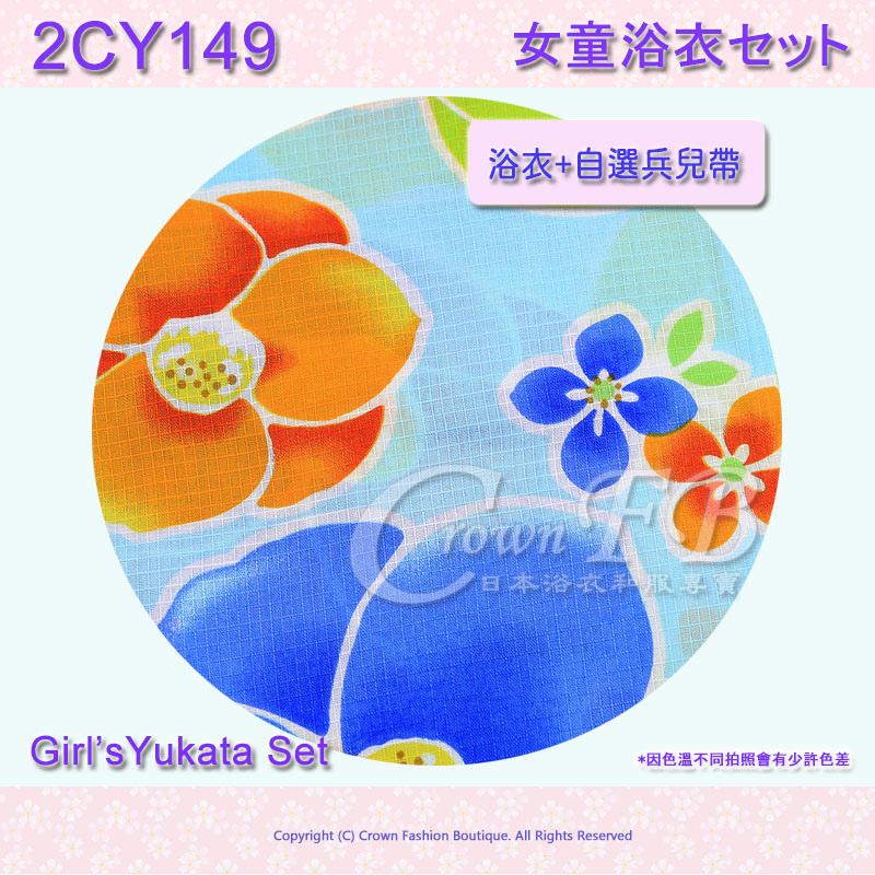 【2CY149】女童日本浴衣 100 cm淺藍色底藍黃花卉+兵兒帶 2.jpg