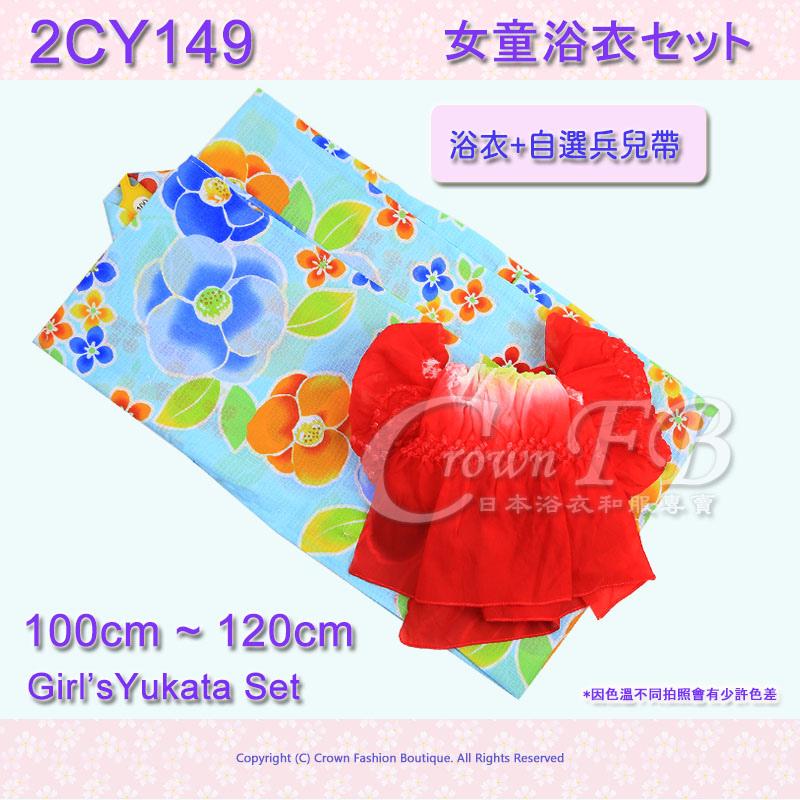 【2CY149】女童日本浴衣 100 cm淺藍色底藍黃花卉+兵兒帶 1.jpg