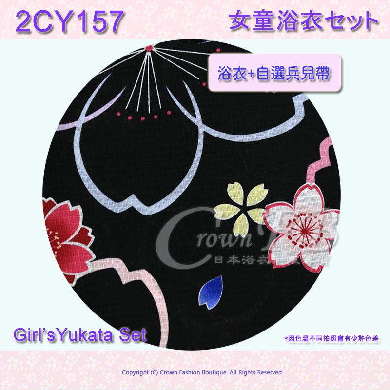 【2CY157】女童日本浴衣 110 cm黑色底櫻花花卉+兵兒帶 2.jpg