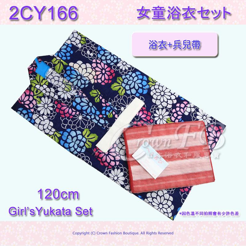 【2CY166】女童日本浴衣120cm深藍色底花卉+兵兒帶 1.jpg
