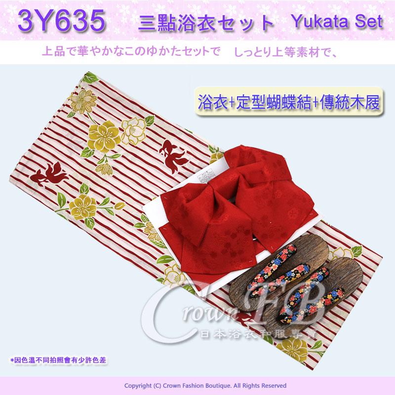【番號3Y-635】三點日本浴衣套組~粉紅底直條紋金魚花卉~含定型蝴蝶結和傳統型木屐 1.jpg