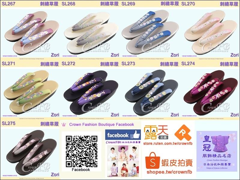 SL267~275刺繡草履.jpg