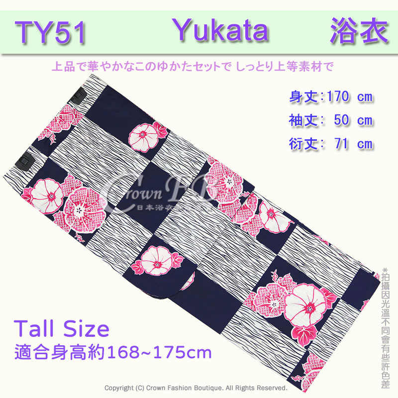 【番號TY-51】日本浴衣Yukata~深藍色底桃紅色朝顏~適合身高168~175cm 1.jpg