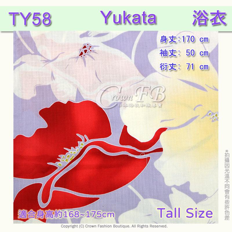 【番號TY-58】日本浴衣Yukata~紫灰色底紅米黃花卉~適合身高168~175cm 2.jpg