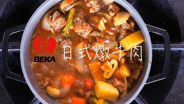 日式燉牛肉