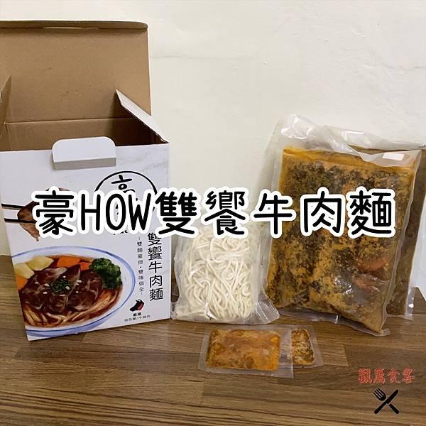 豪How雙饗牛肉麵_210414_0