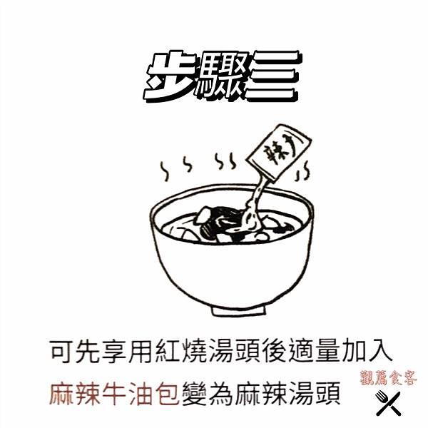 豪How雙饗牛肉麵_210414_23