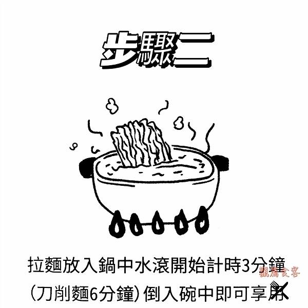 豪How雙饗牛肉麵_210414_22