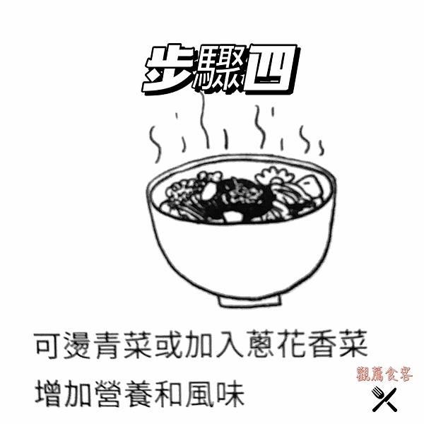 豪How雙饗牛肉麵_210414_24