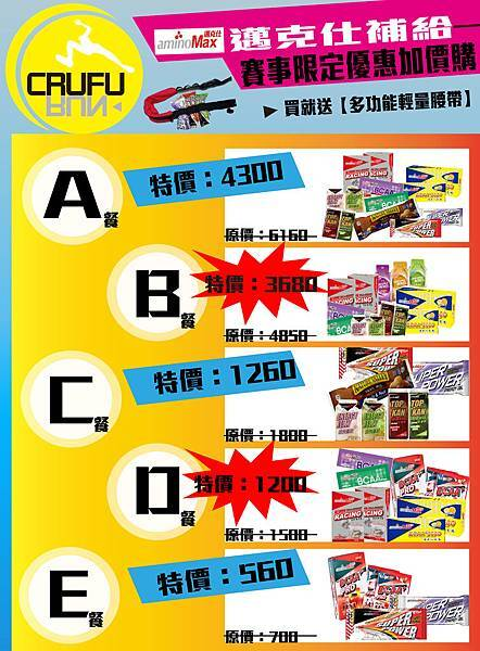 加價購 (FINAL)-01-01