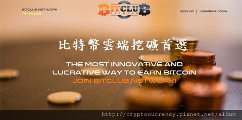 BitClub Network 打造比特幣被動收入