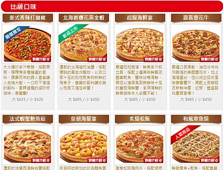 披薩口味.png