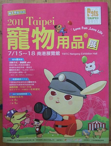 2011寵物展-4.jpg