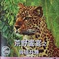 2011寵物展-荒野饗宴2.jpg