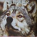 2011寵物展-荒野饗宴1.jpg