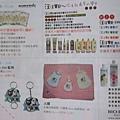 2011寵物展-快報2.jpg