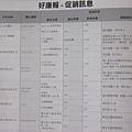 2011寵物展-好康報5.jpg