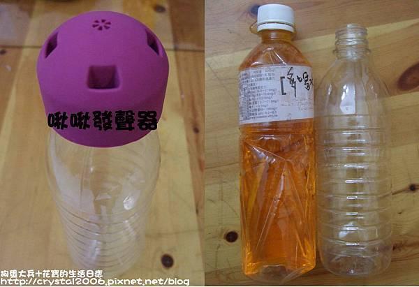 啾啾保特瓶-2.jpg