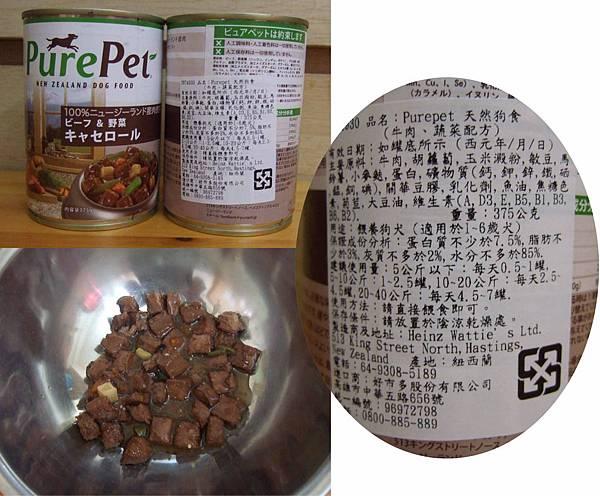 PUREPET犬罐.jpg