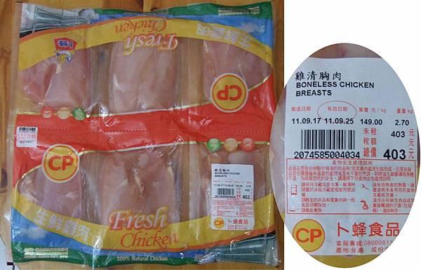 卜蜂雞胸肉.jpg