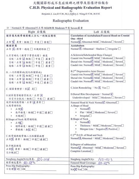 大兵髖關節X光檢查報告-2.jpg