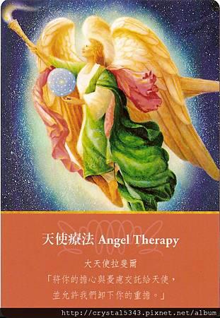 拉斐爾-天使療法.jpg