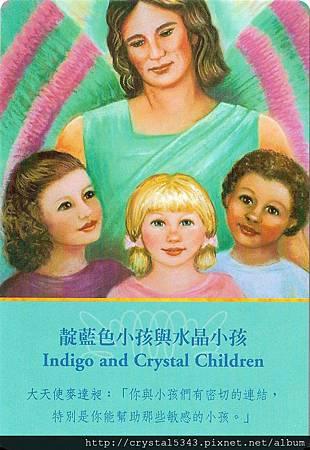 麥達昶-靛藍色小孩與水晶小孩.jpg