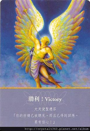 聖德芬-勝利.jpg
