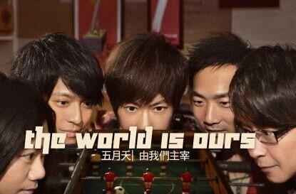 theworldisours (2)
