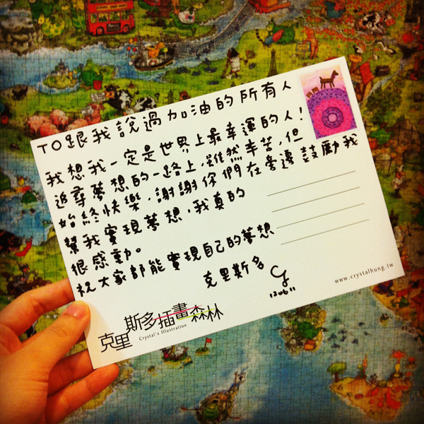 postcard@克里斯多插畫森林