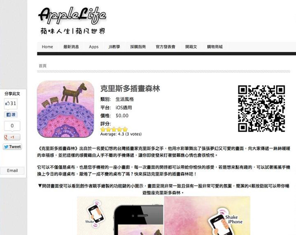 Crystal's_Illustration_Wallpapers_App_k@克里斯多插畫森林
