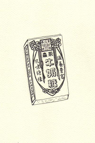森永牛奶糖_f@克里斯多插畫森林