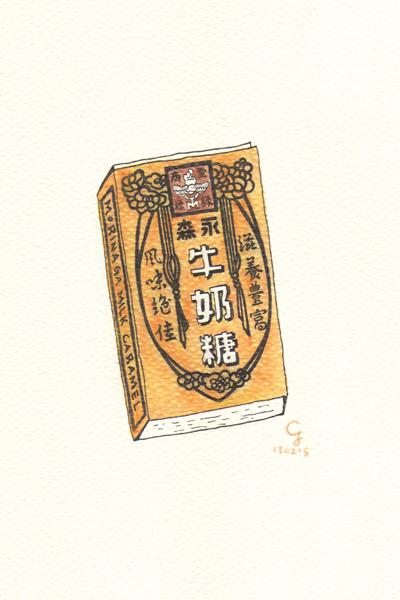 森永牛奶糖_a@克里斯多插畫森林