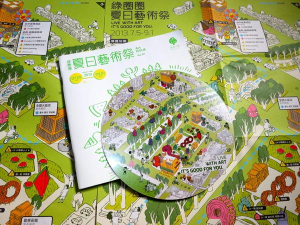 台中勤美綠圈圈夏日藝術祭_a@克里斯多插畫森林
