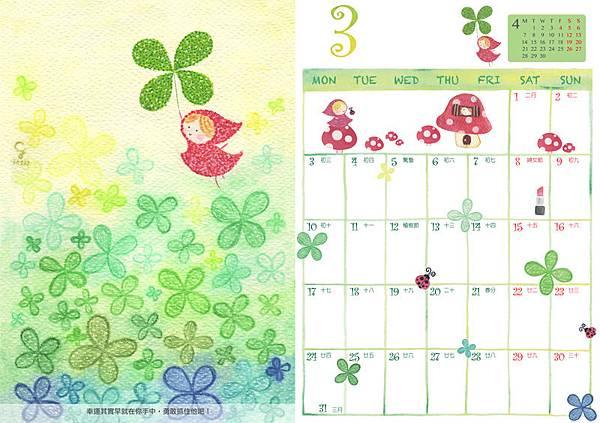 calendar_e@克里斯多插畫森林