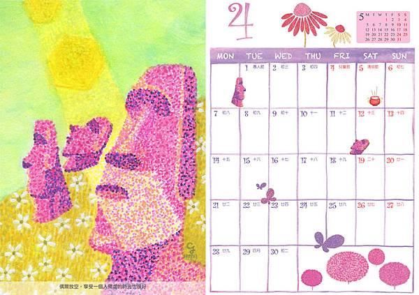 calendar_f@克里斯多插畫森林